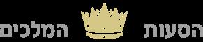 הסעות המלכים